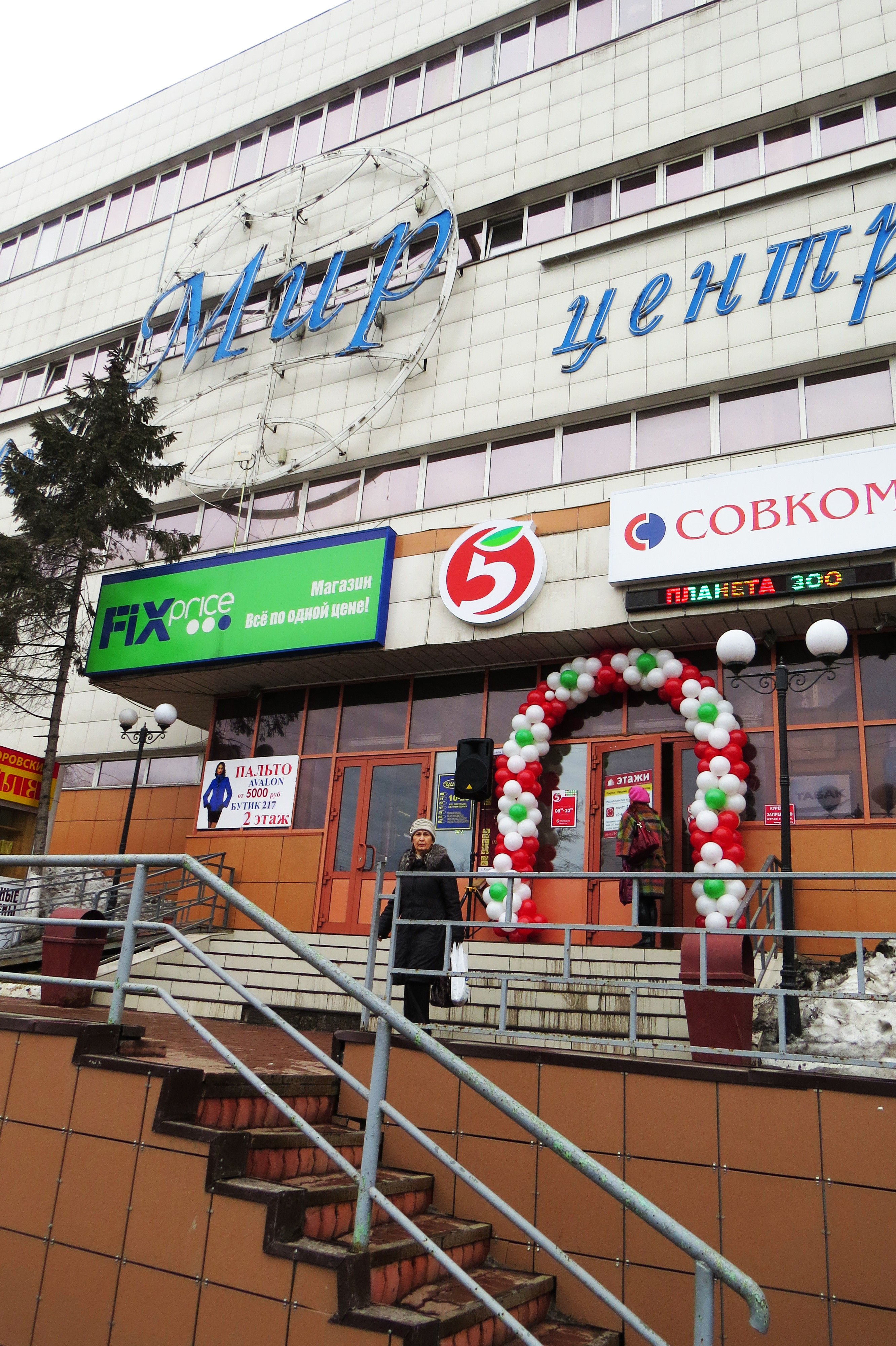 Магазин Мир Кемерово